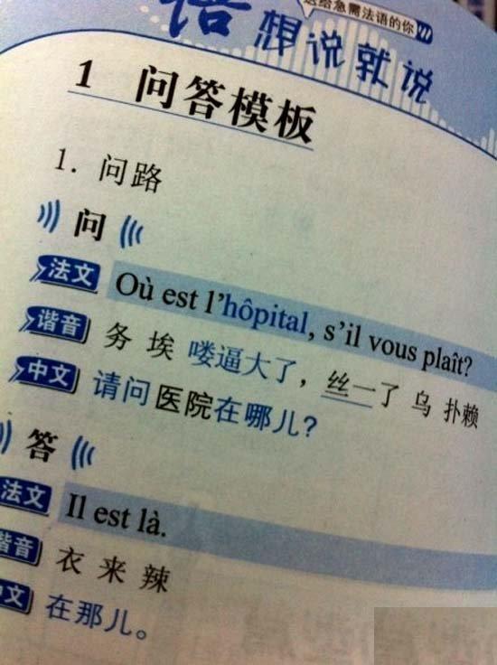 這樣的中文注音也是醉了.jpg